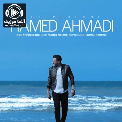 موزیک ویدیو حامد احمدی اگه بدونی