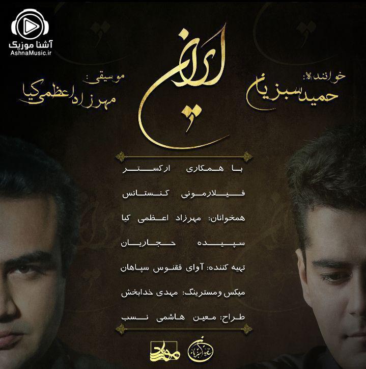 آهنگ حمید سبزیان ایران