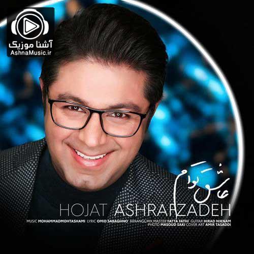 hojat ashrafzadeh asheghe toam ashnamusic.ir  - دانلود آهنگ حجت اشرف زاده عاشق توام