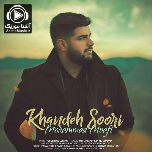 آهنگ محمد معافی خنده سوری
