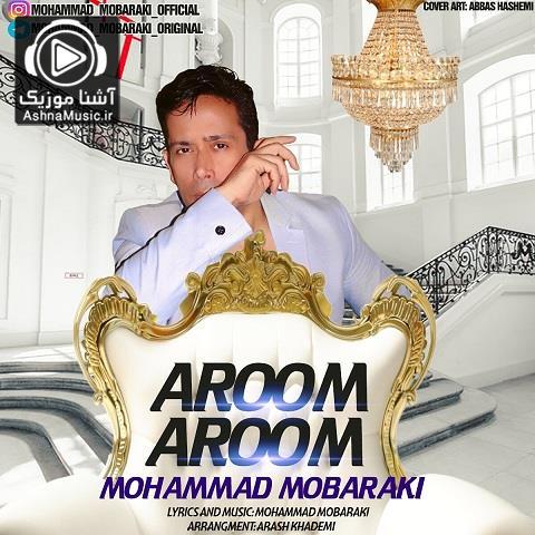 آهنگ محمد مبارکی آروم آروم