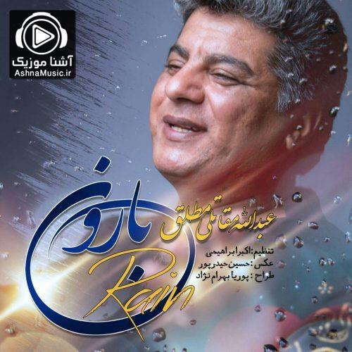 آهنگ عبدالله مقاتلی مطلق بارون