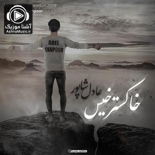 آلبوم عادل شاپور خاکستر خیس
