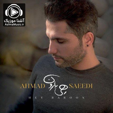 موزیک ویدیو احمد سعیدی هی بارون