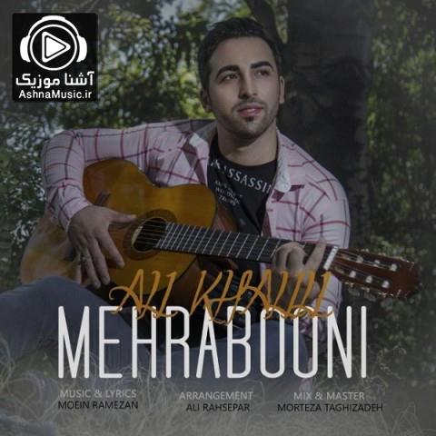 آهنگ علی خلیلی مهربونی