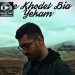 دانلود موزیک ویدیو آرمین رمضانی به خودت بیا یکم