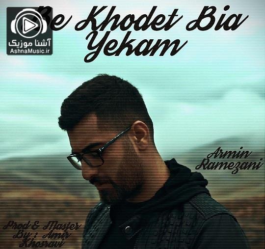 موزیک ویدیو آرمین رمضانی به خودت بیا یکم