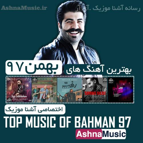 بهترین آهنگ های بهمن ماه ۹۷