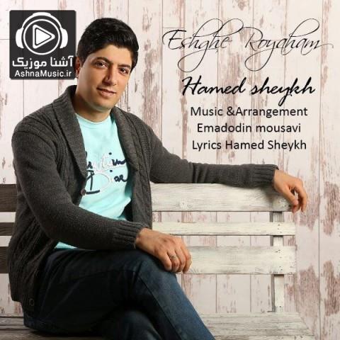 آهنگ حامد شیخ عشق رویاهام