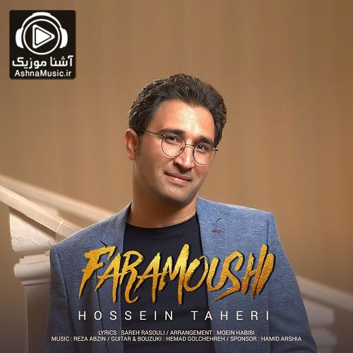 آهنگ حسین طاهری فراموشی