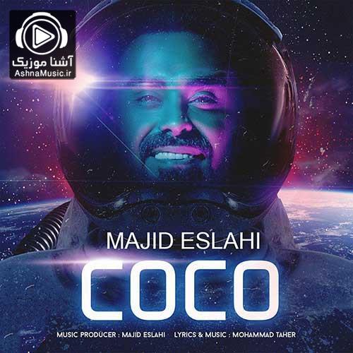 majid eslahi coco ashnamusic.ir  - دانلود آهنگ مجید اصلاحی کوکو