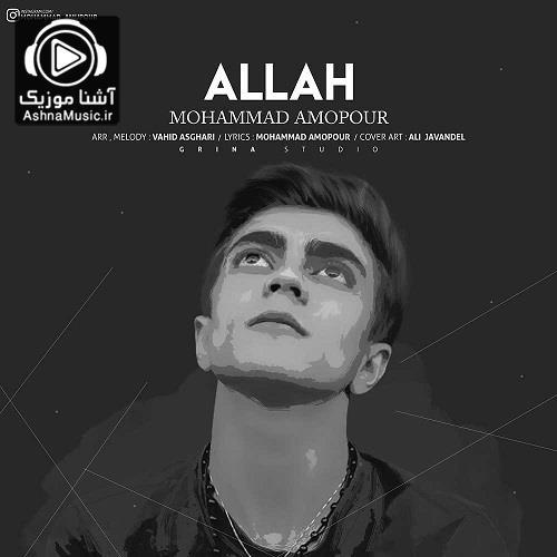 آهنگ محمد عموپور الله