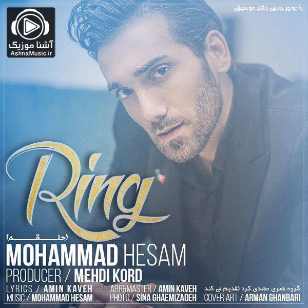 آهنگ محمد حسام حلقه
