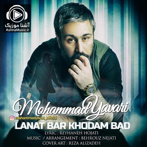 mohammad yavari lanat bar khodam bad ashnamusic.ir  - دانلود آهنگ محمد یاوری لعنت بر خودم باد