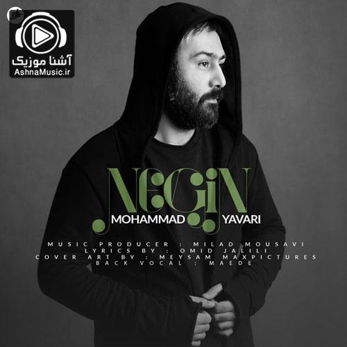 mohammad yavari negin ashnamusic.ir  - دانلود آهنگ محمد یاوری نگین