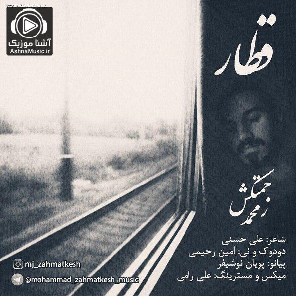 آهنگ محمد زحمتکش قطار