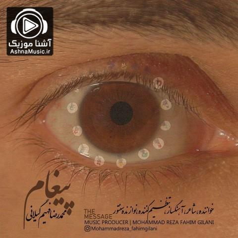 موزیک ویدیو محمدرضا فهیم گیلانی پیغام