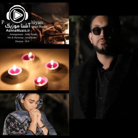 pouriya bineshiyan dast az saram bardar ashnamusic.ir  - دانلود موزیک ویدیو پوریا بینشیان دست از سرم بردار