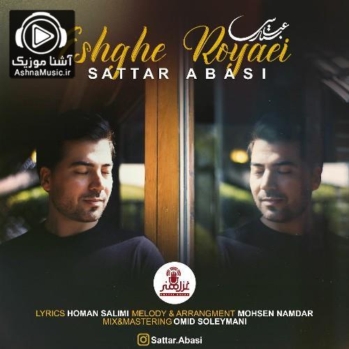 آهنگ ستار عباسی عشق رویایی