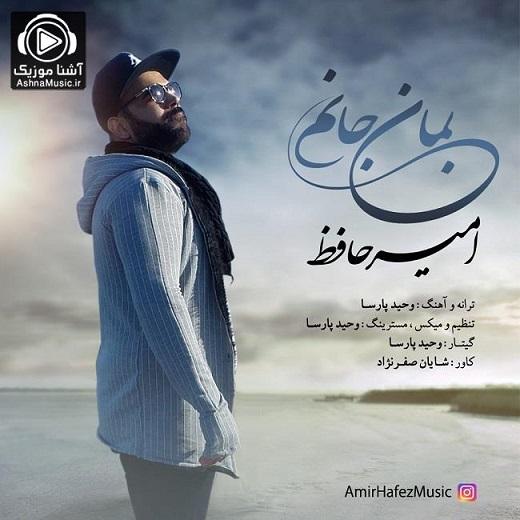 amir hafez beman janam ashnamusic.ir  - دانلود آهنگ امیر حافظ بمان جانم