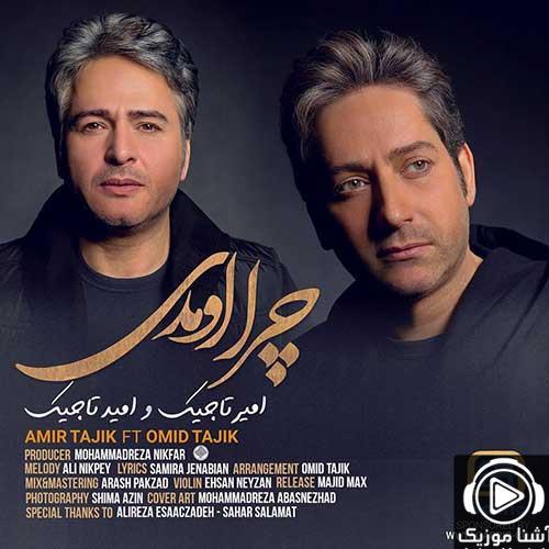 amir tajik ft omid tajik chera oomadi ashnamusic.ir  - دانلود آهنگ امیر تاجیک و امید تاجیک چرا اومدی