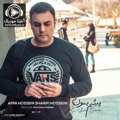 آهنگ امیرحسین شریفی حسینی پیشم بمون