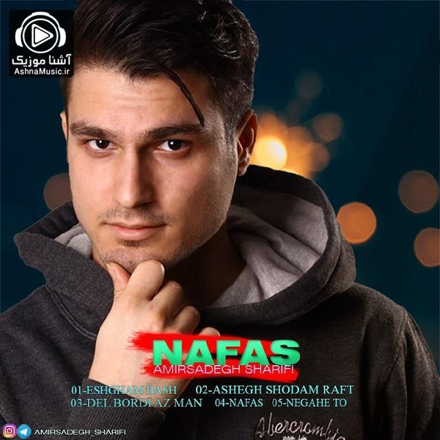 amirsadegh sharifi nafas ashnamusic.ir  - دانلود آلبوم امیرصادق شریفی نفس