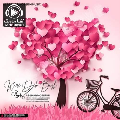 آهنگ اصغر حسینی کار دلو باش