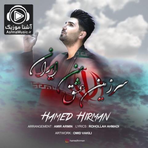 آهنگ حامد هیرمان سرزمین عشق من ایران