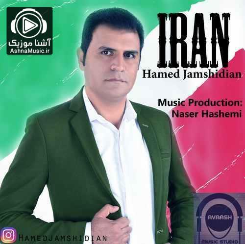 آهنگ حامد جمشیدیان ایران