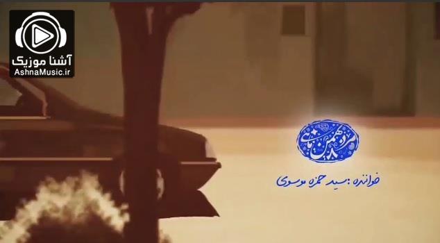 موزیک ویدیو سید حمزه موسوی مرد بهمن ماهی