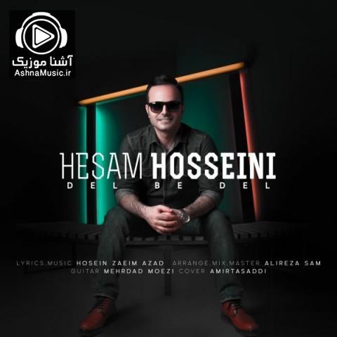 آهنگ حسام حسینی دل به دل