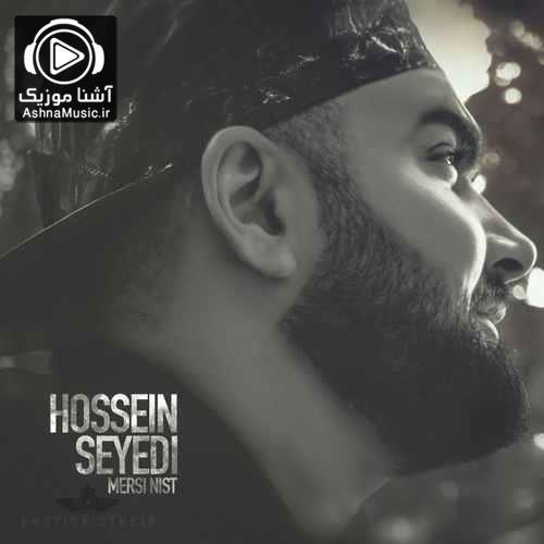 آهنگ حسین سیدی مرسی نیست