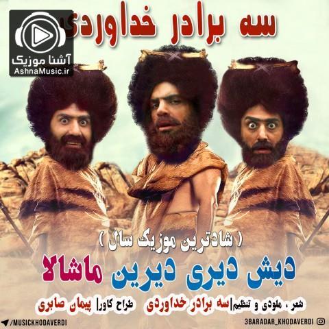 khodaverdi bros dish diri dirin mashallah ashnamusic.ir  - دانلود موزیک ویدیو سه برادر خداوردی دیش دیری دیرین ماشالا