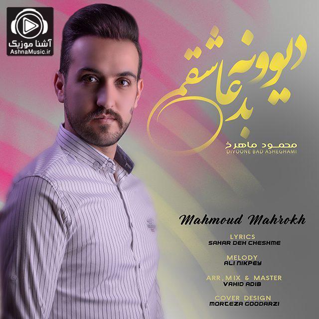 آهنگ محمود ماهرخ دیوونه بد عاشقی