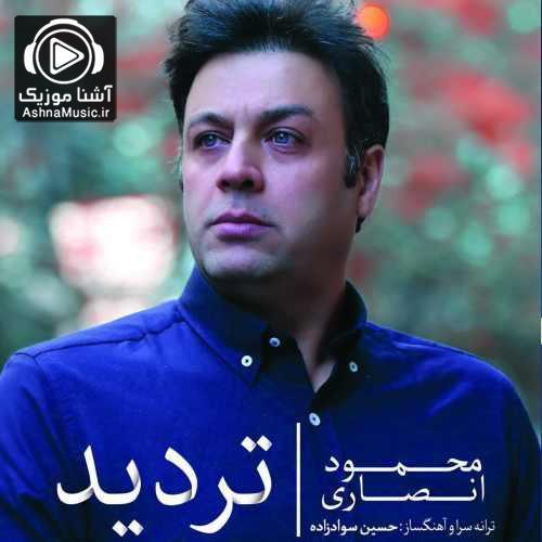 آهنگ محمود انصاری تردید