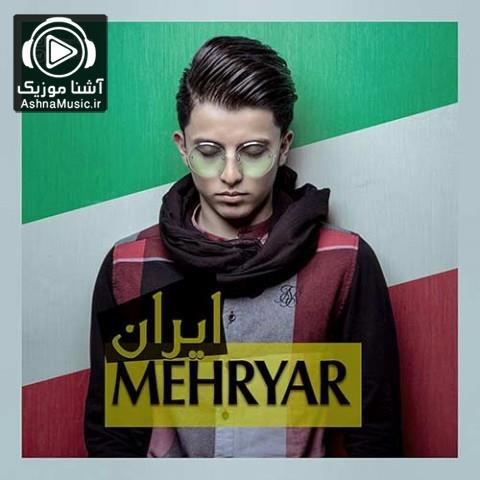 دانلود آهنگ مهریار ایران