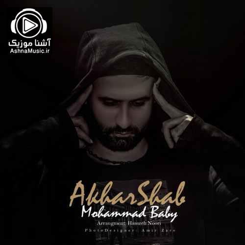 آهنگ محمد بیبی آخر شب
