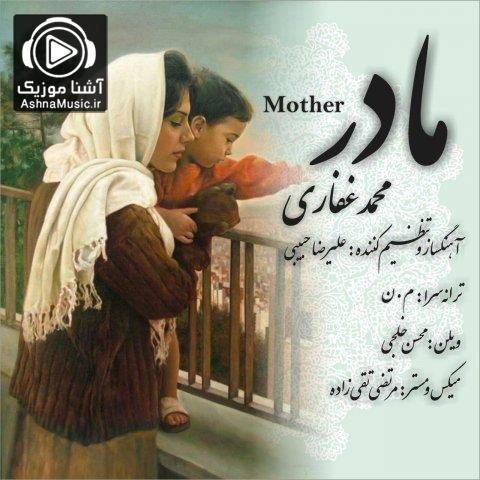 دانلود آهنگ محمد غفاری مادر