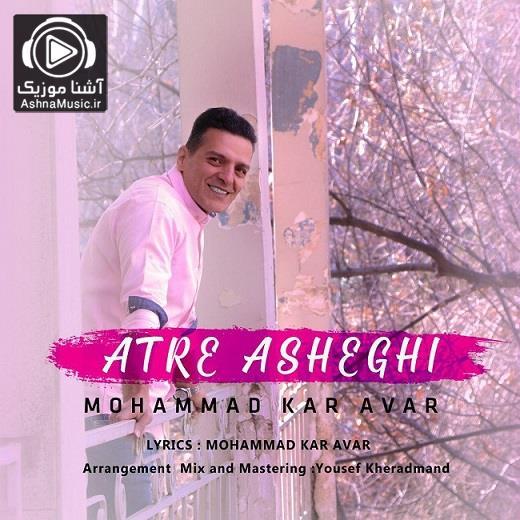 آهنگ محمد کارآور عطر عاشقی