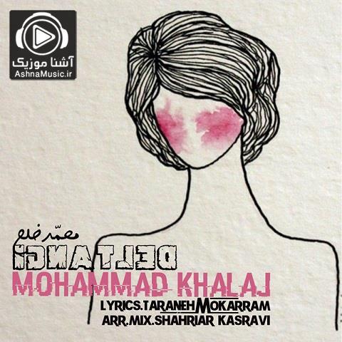 آهنگ محمد خلج تو میخواستی