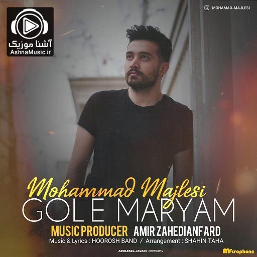 آهنگ محمد مجلسی گل مریم