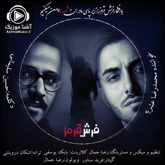 mohammad reza oshrieh farsh ghermez ashnamusic.ir  - دانلود آهنگ محمدرضا عشریه فرش قرمز