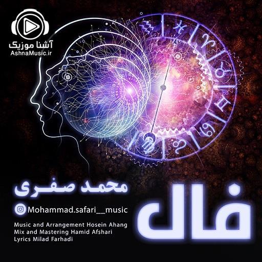آهنگ محمد صفری فال