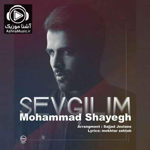 آهنگ محمد شایق سوگیلیم
