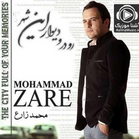 موزیک ویدیو محمد زارع رو در و دیوار این شهر