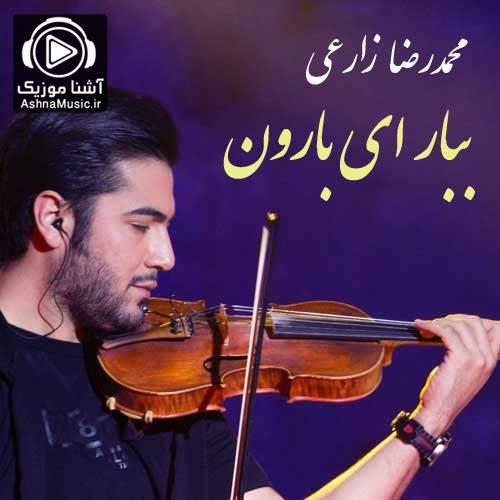 آهنگ محمدرضا زارعی ببار ای بارون