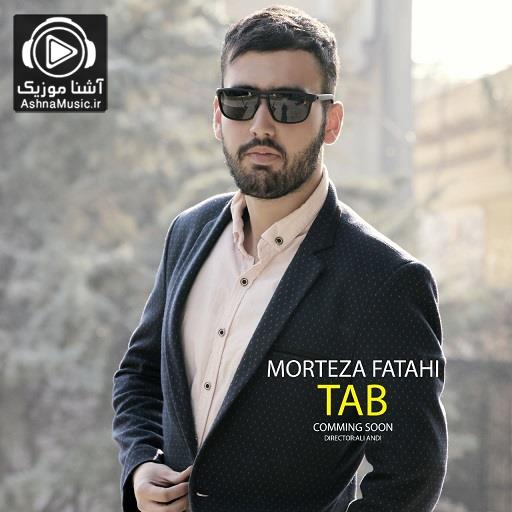 morteza fatahi tab ashnamusic.ir  - دانلود آهنگ مرتضی فتاحی تب