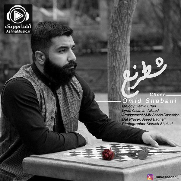 omid shabani shatranj ashnamusic.ir  - دانلود آهنگ امید ساربانی شطرنج