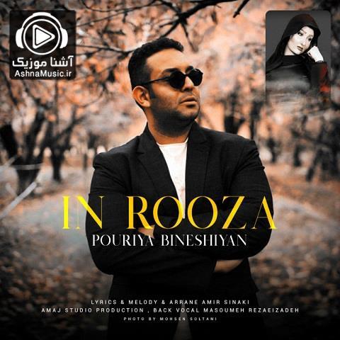 pouriya bineshiyan in rooza  ashnamusic.ir  - دانلود آهنگ پوریا بینشیان این روزا